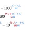 子供に教えたい算数 単位(量)