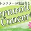 【アフタヌーンコンサート】7/8(土) 開催しました!!