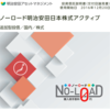 日本株アクティブで年0.275%の低コスト ノーロード明治安田日本株式アクティブは日本株アクティブに低コスト革命を巻き起こせるか?