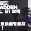 【初見動画】PS5【Madden NFL 21 試用版】を遊んでみての評価と感想!【EA Play】