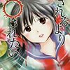 『愛されるより○されたい』1巻感想 美少女の音琴さんは裏がありそう?