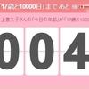 井上喜久子「17歳と10000日」まであと4日