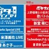 東京旅行2日目【オーディオ沼と放浪者】