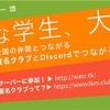 【夏企画!】ワサラコイン獲得戦