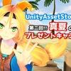 【サマーイベント】夏休み最後にちょっとお得!? Unity AssetStoreまとめ 第二回!! 真夏のプレゼントキャンペーン! アセットバウチャー総額『$300(約3万円)』山分けプレゼント(ポロリもあるよ)