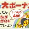 ちょびリッチでお友達紹介キャンペーン開催中♪1000円相当は家族OK、交換してお得になって!