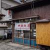 【中浦和】町中華 福寿の什錦炒飯でしょう