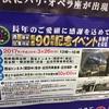 西谷駅・上星川駅開業90周年記念イベント