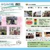 通所リハ みなみの風通信12号のお知らせ!