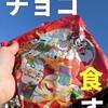 食すクリスマス ~ 共通フード:チョコドーナッツ食レポ ~