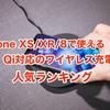 iPhone XS/XR/8対応のおすすめQiワイヤレス充電器を人気ランキングで紹介!