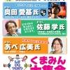 奥田愛基さんが熊本にやってくる!