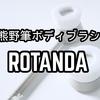 化粧筆が進化!気持ちいい熊野筆ボディブラシ「ロタンダ」