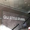 【原宿GU】原宿にできた次世代型店舗『GU STYLE STUDIO』商品注文方法やSTYLECREATERの使い方や店舗内装などを紹介!
