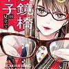 【眼鏡橋華子の見立て】漫画で学ぶメガネ選び