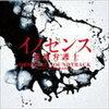 イノセンス 冤罪弁護士 第3話 市川実日子、平岳大、青野楓、坂口健太郎… ドラマの原作・キャスト・主題歌など…