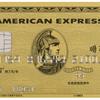 アメックスはゴールドカードは顧客満足度でゴールドカード部門1位!メリットはどこに感じた?