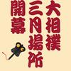 大相撲、平成最後の本場所開幕。