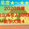 2020兵庫県公立高校入試問題数学解説~大問4「資料の整理」~