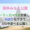 田井みなと公園は長〜いローラー滑り台が楽しい!水遊びもできて1日遊べる公園!