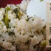 ナムル風 菜っ葉飯 の作り方(レシピ)大根の葉ちょっと悪くなっていてもごまかせます(笑)