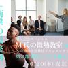 【M氏の微熱教室2019】奇跡の佐賀移住ドキュメンタリー 第3部『移住バブルを超えろ』