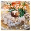 【オススメ5店】祇園・先斗町(京都)にある小料理が人気のお店