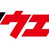 千葉ロッテマリーンズの2019年チームスローガンは「マウエ↑」!