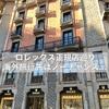 【悲報】ロレックスマラソン海外編~欧州で旅行客は買えない~