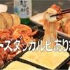 【オススメ5店】新横浜・綱島・菊名・鴨居(神奈川)にある韓国料理が人気のお店