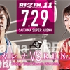 RIZIN.11『浅倉カンナ vs. RENA』を観てプロレス脳がフル回転したハナシ