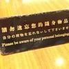 惜しい日本語