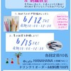 6/12かぎ針編みWS、6/15刺繍教室@八丈島cafeHANAHANA
