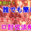 【MHW】誰でも簡単!歴戦王テオテスカトルをソロで簡単に倒す方法! Arch Tempered Teostra solo【モンスターハンターワールド/ゆっくり実況】