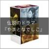 【伝説のドラマ 『やまとなでしこ』】コンサバファッションのお手本は、桜子さんだった。