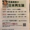 東京MXテレビ「寺島実郎の日本再生論」の第2弾(5月10日)、第3弾(5月16日)のお知らせ。