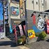 【グルメ】銚子漁港で水揚げされた新鮮な魚を味わえる! ~ 魚料理みうら 銚子 ~