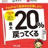 12月まとめ〜PayPay20%の島田ドラム缶