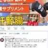 女子プロボクサーのモンブランみきさんがツイッターのヘッダーを肝腎腸にしてくれました!