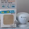 ダイソーの600円の防滴Bluetoothスピーカー買ってみた