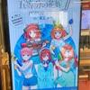 【ごとよめ】東京タワー×『五等分の花嫁』コラボに行きました【感想】