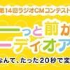 【広告コンペ】第14回文化放送ラジオCMコンテスト、グランプリ決定!!!!!最終ノミネート、連絡はいつ?