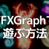 UnityのVFXGraphでパーティクル芸やる方法