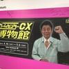 ゲームセンターCX博物館に行ってきた@HMV栄