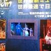 劇団四季「アラジン」を観てきました ファミリーゾーンならどの座席がいい?