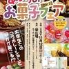 「あいちのお菓子フェア2017」開催されました!