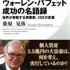 【ウォーレン・バフェット】経歴