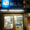 ~ラーメン 定食の福しん 新宿店~ チェーン店ではありますがほどほどにいい味出してました~(^^♪