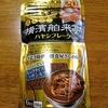 「横浜舶来亭 ハヤシフレーク」が一番美味しい!甘さとほろ苦さのバランスが良好です
