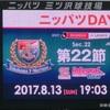 第22節 横浜F・マリノス VS サガン鳥栖